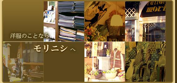 三重県伊賀市にあるオ−ダ−メイドス−ツ専門店モリニシです。当店では、紳士服・婦人服のオーダースーツをはじめ、健康シューズ、健康肌着などの商品も取り扱っております。
